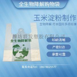 海南准入 可定制全生物降解背心袋玉米淀粉环保塑料袋