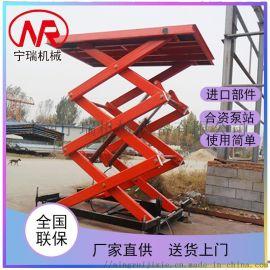 产地直供固定剪叉升降货梯 车间载货电动卸货平台