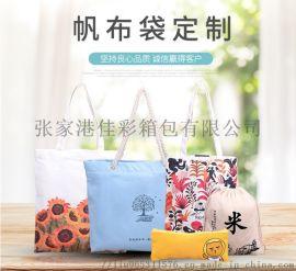 帆布袋定制印logo棉布袋定做帆布包环保袋