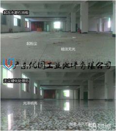 增城混凝土密封固化剂,起砂地面处理,环氧地坪漆工程