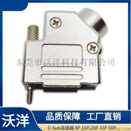 厂家d-sub连接器9针金属壳DB9p金属外壳
