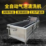 商用大枣气泡清洗机 网带式气泡清洗机