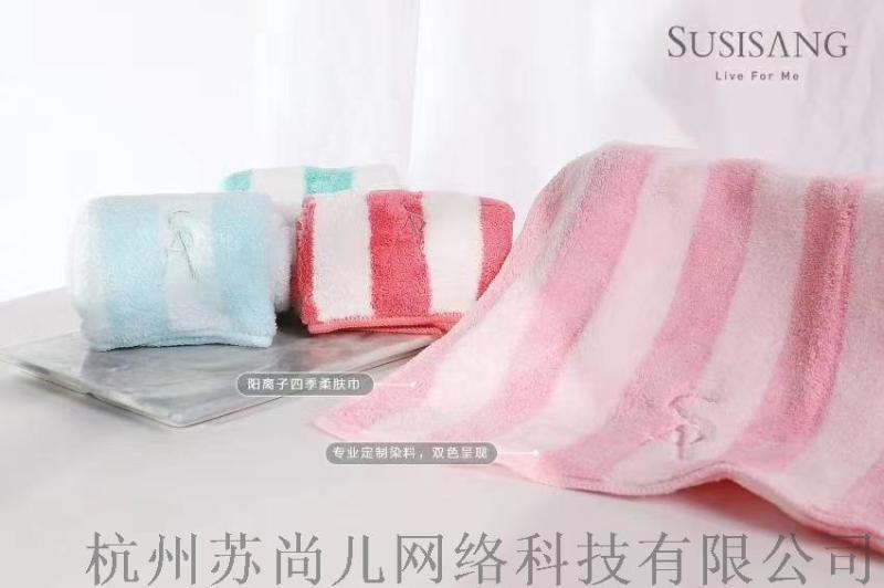 苏尚儿毛巾,苏尚儿阳离子四季柔肤巾