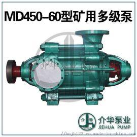 长沙水泵厂MD450-60X5矿用多级离心泵价格