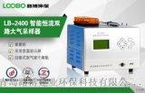 LB-2400智能大气采样器