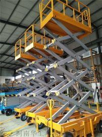 1000公斤移动式液压升降平台 登高车 升降机