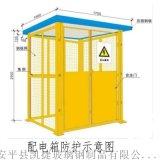 配电箱防护罩机房防护罩配电柜防护栏