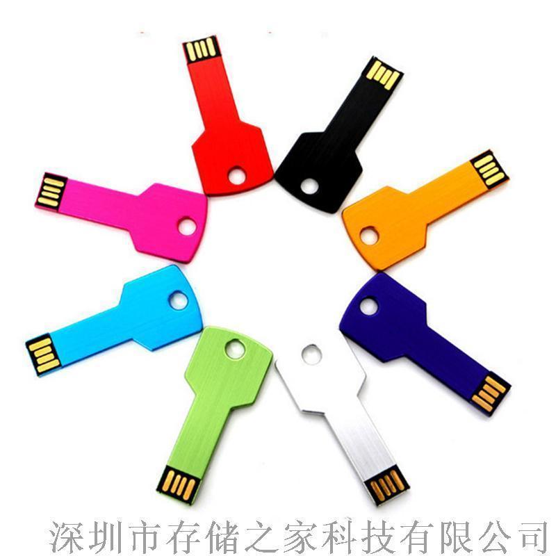 礼品u盘定制 金属钥匙u盘定制logo
