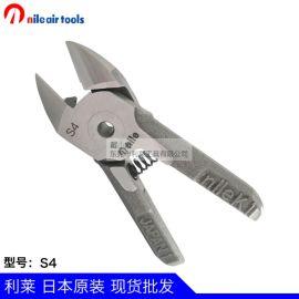 日本NILE利萊S4氣剪頭氣剪刀頭斜口MR10替刃