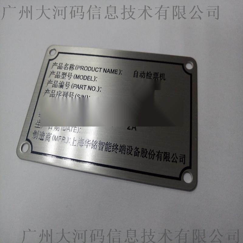 标牌蚀刻铝牌腐不锈钢蚀铭牌设备标牌印刷铝牌