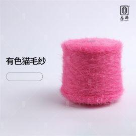 【志源】厂价批发毛感丰富做工精细5.8S/1有**毛纱 涤纶猫毛纱