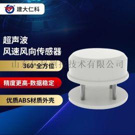 建大仁科 超声波风速风向传感器 风速风向仪