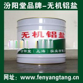 无机铝盐防水剂、无机铝盐用于工业循环水系统防水防腐