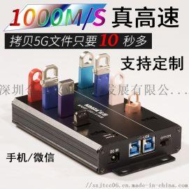 8口usb 3.0高速usb集线器hub分线器