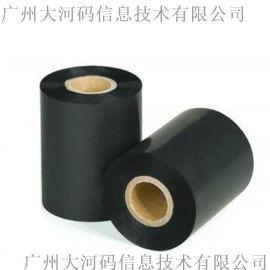 蜡基混合基碳带 光哑膜水洗唛打印机耗材
