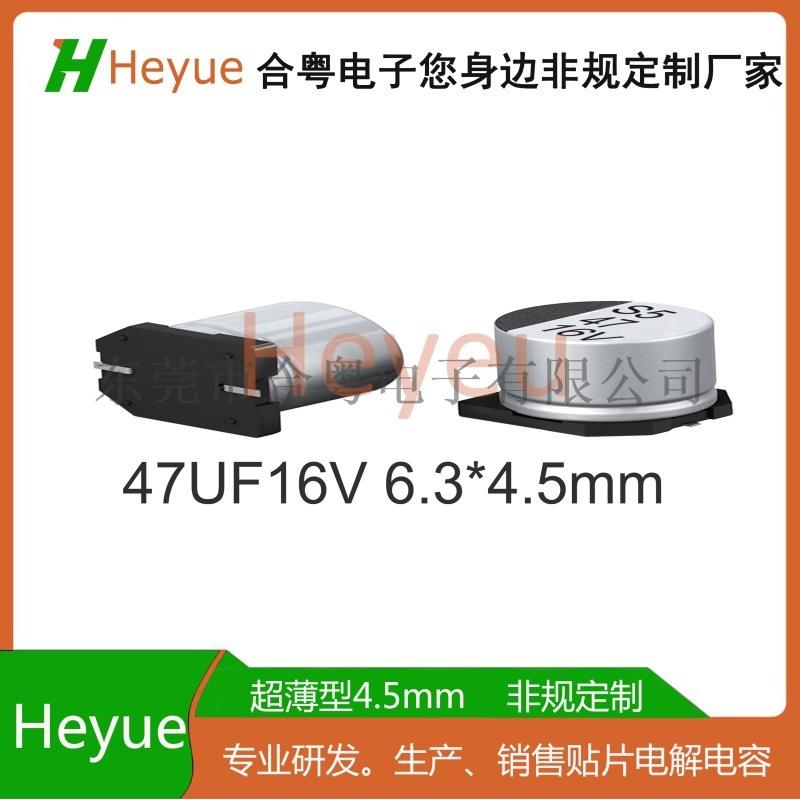 片式电解电容47UF16V 6.3*4.5  尺寸