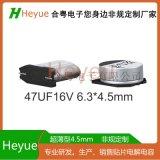 片式電解電容47UF16V 6.3*4.5  尺寸