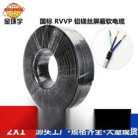 金环宇电缆RVVP2X1.0平方铝镁丝  电缆线