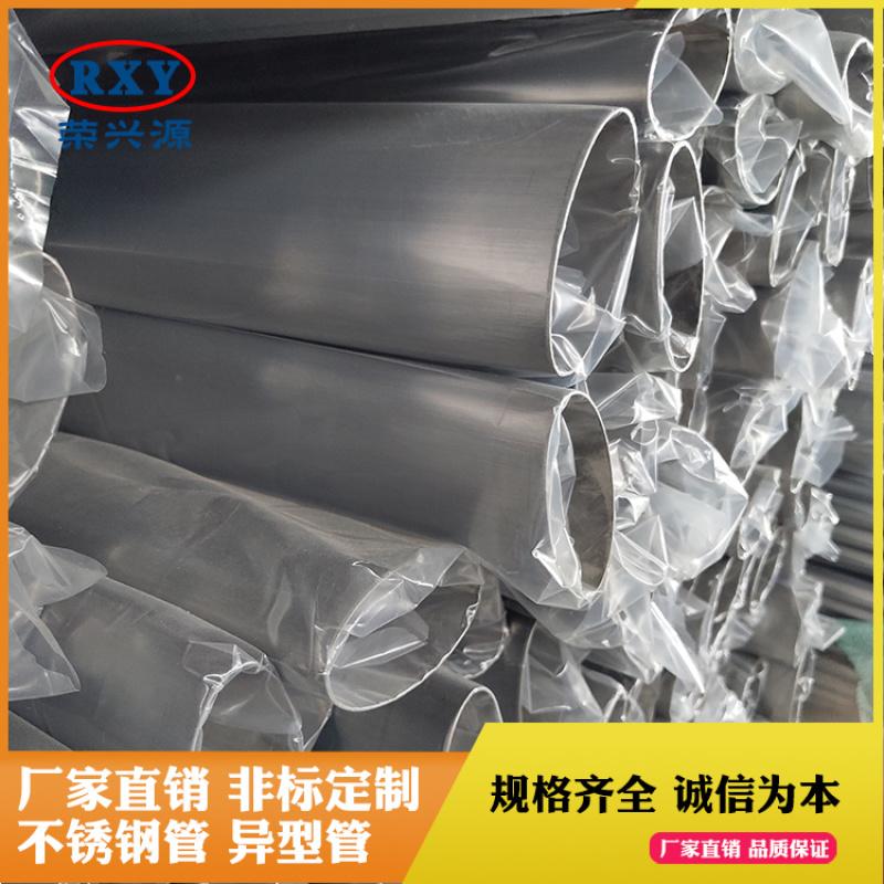 不锈钢椭圆管厂家定制不锈钢楼梯扶手椭圆管304