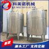 水處理設備無菌水箱 不鏽鋼儲存罐