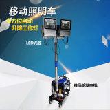 发电机升降便携式移动照明车