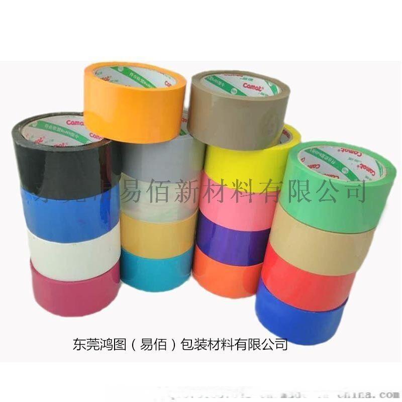封箱膠帶 東莞透明膠紙印刷廠家