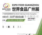 2020年食品展覽會