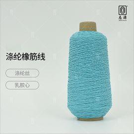 【志源】厂家直销弹力稳定现货颜色32号有色涤纶橡筋线 橡根线