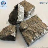 铜钛合金 铜钛中间合金 铜钛5: 5合金 铜钛母合金
