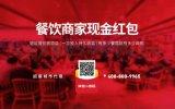 餐饮红包项目:青蟹现金红包开创快餐营销新途径
