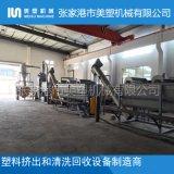 500kg/h PP编织袋清洗造粒生产线设备厂家