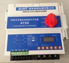 湘湖牌MDS7S-160A/2P交流双电源切换装置商情
