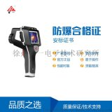 YHRH800-礦一科技本安型非接觸式紅外熱成像儀