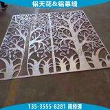 花草動物圖案鏤空鋁板 樹木圖案鏤空鋁板