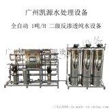 廠家直銷 1噸/H RO反滲透設備純水設備
