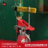 可调节球阀锁LOTO安全锁具BD-F09X