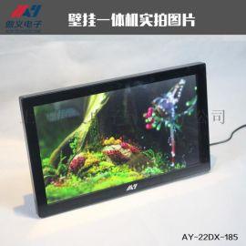 壁挂一体机AY-22DX系列信息发布显示屏