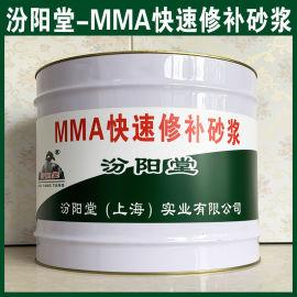 MMA快速修补砂浆、方便,工期短,施工安全简便
