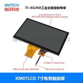 信迈7寸电容触摸屏 LCD 配套 AM5728 OMPAL138开发板