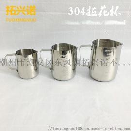 304不锈钢拉花杯泡奶壶 带刻度无刻度