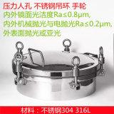 不鏽鋼反應攪拌罐壓力罐配件上密封蓋 焊制人孔