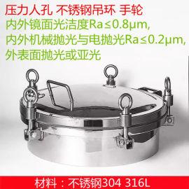 不锈钢反应搅拌罐压力罐配件上密封盖 焊制人孔