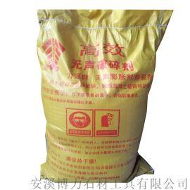 力強牌無聲膨脹劑 上海供應商 質量保證 價格優惠