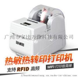 RFID标签打印机BB707S HF 热敏/热转印