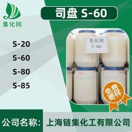 司盘60 S-60 失水山梨醇单硬脂酸酯