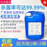 宁夏供应84消毒液大桶装家用杀菌消毒水