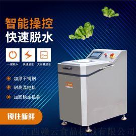 安徽中央厨房商用智能化数字变频脱水机