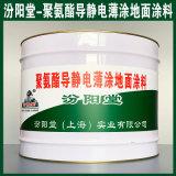 聚氨酯导静电薄涂地面涂料、生产销售、涂膜坚韧