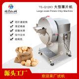 大型薯片机TS-Q128D 高速瓜果切片机
