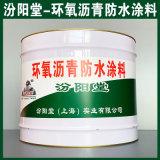 环氧沥青防水涂料、生产销售、环氧沥青防水涂料